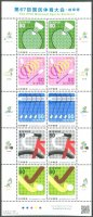 stamp jpn 2012 ms 67th national sports festival