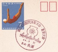 PM JPN 1969 Sept. 10th 24th national athletic meeting