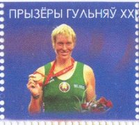stamp blr 2010 july 24th mi bl. 77 medal winners at og beijing ss with blr w1x in margin ekaterina karsten bronze medal
