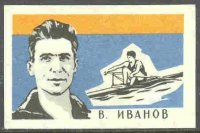 label urs v. ivanov olympic champion m1x 1956 1960 and 1964