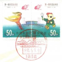 pm chn 1993 may 9th shanghai 1st east asian games red pm depicting 7x