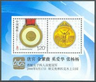 stamp chn 2008 og beijing ss with mi 3992 pictogram and text related to china s gold medal win in the w4x event
