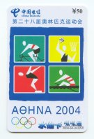 tc chn telecom 2004 64 4 2 sx y 50 og athens 2004 pictograms of cycling basketball swimming and rowing