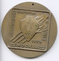 medal urs 1973 erc moscow