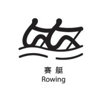 Olympic pictogram No. 11b used 2008 at OG Beijing