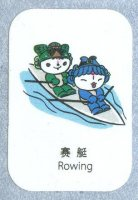 sticker chn og beijing 2008 with rowing mascot