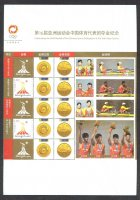 stamp chn 2010 ss 16th asian games guangzhou