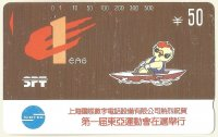 tc chn 1993 1st east asain games
