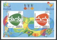 Stamp DJI 2016 OG Rio de Janeiro MS imperforated green pictogram for rowing red pictogram for adaptive rowing