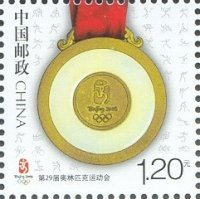 stamp chn 2008 aug. 9th mi 3992 og beijing pictograms the rowing one just above the value 1.20