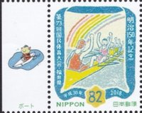 Stamp JPN 2018 73rd National Sports Festival