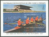 stamp stp 1981 febr. 2nd og moscow ss mi bl. 51 a w4 on regatta course moscow