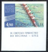 stamp yug 1979 aug. 28th wrc bled imperforated mi 1795 u