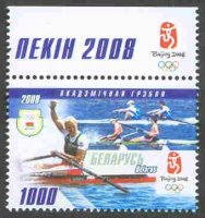 stamp blr 2008 aug. 15th og beijing mi 722 ekaterina karsten w1x three 2 crews