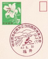 PM JPN 1968 Aug. 30th 23rd national athletic meeting pictogram