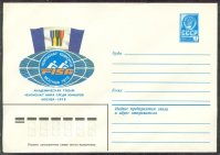 stationary ii urs 1979 may 7th jwrc moscow logo