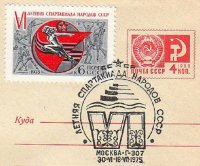 pm urs 1975 june 30th moscow spartacist games