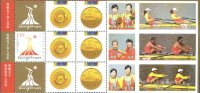 stamp chn 2010 ss 16th asian games guangzhou chinese gold medal wins w2x m2x lw2x