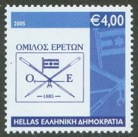 stamp gre 2005 nov. 30th omilos ereton 1885 oldest greek sports club