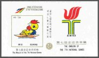 matchbox cover chn 1993 the 7th national games mascot