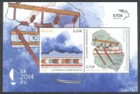 stamp gre 2014 rowing 1400 1300 b.c. ms