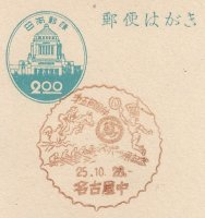PM JPN 1950 Oct. 25th national athletic meeting exhibition