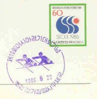 pm kor 1986 sept. 22nd seoul 10th asian games pictogram 2x