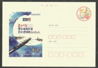 Illustrated card KOR 2013 WRC Chungju