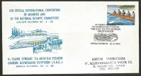 Stamp GRE 1983 on cover with arrival PM on back