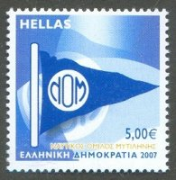 stamp gre 2007 nov. 2nd mi 2444 nautical club of mytilini founded 1932