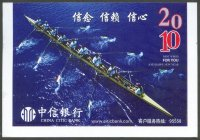 pc chn 2010 china citic bank a happy new year photo of 8 on dark blue water