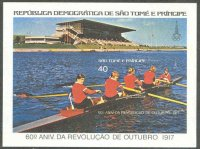 stamp stp 1977 dec. october revolution 60th anniversary ss mi bl. 11 b imperforated w4 on moscow regatta course