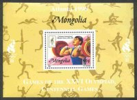 Stamp MGL 1996 June 26th Mi 2646 OG Atlanta Weightlifting SS with overprint Centenary
