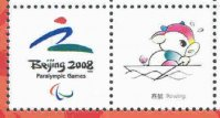 Cinderella CHN 2008 Paralympic Games Beijing Mascots detail