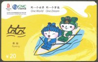 tc chn cnc 2008 og beijing one world one dream