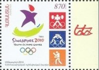 Stamp ARM 2010 Nov. 26th Mi 717 Youth Olympic Games Singapore MS with Olympic pictogram No. 12 tab on lower right margin