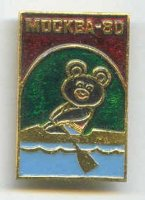 pin urs 1980 og moscow mascot misha rowing background red green and light blue