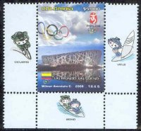 stamp col 2008 aug. 1st mi 2498 og beijing with mascot 2x on tab