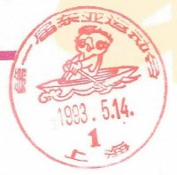 pm chn 1993 may 14th 1st east asian games at shanghai red pm depicting mascot single sculler