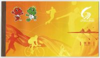 Stamp CHN 2010 The 17th Bangsu Games booklet cover