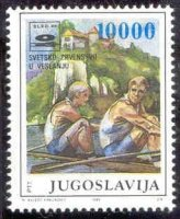 stamp yug 1989 sept. 2nd wrc bled mi 2366 2
