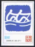 label chn 2008.8 36.07 og beijing blue pictogram