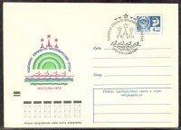 stationary ii urs 1973 june 4th erc moscow logo with pm erc moscow aug. 23rd sept. 2nd 1973