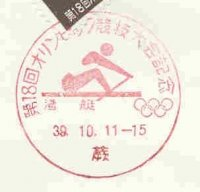 pm jpn 1964 oct. 11th 15th og tokyo pictogram red cancel