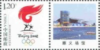 stamp chn 2007 apr. 27th og beijing mi 3850 with shunyi regatta course on tab finish area with finish tower and two turning 4x