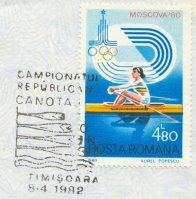 pm rom 1982 april 8th timisoara national championships four blades over stylized waves