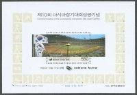 stamp kor 1986 oct 31st ss asian games seoul mi bl. 524 pictogram in margin
