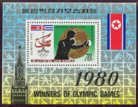 Stamp PRK 1980 Oct. 20th SS Mi Bl. 84 A Winners of OG Moscow 1980 Boxing 81 kg Stevenson Pictogram in margin
