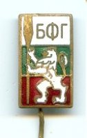 pin bul rowing federation