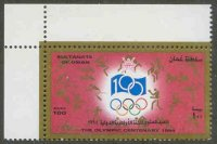 stamp oma 1994 aug. 29th ioc centenary mi 378 pictogram